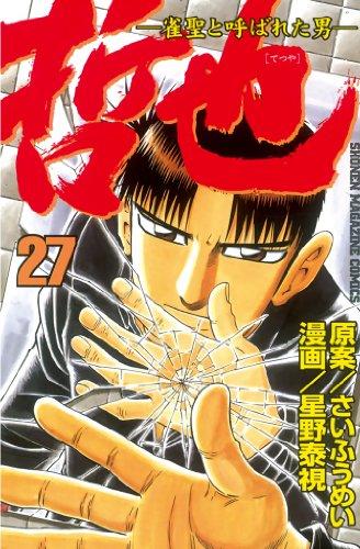 哲也?雀聖と呼ばれた男?(27) (週刊少年マガジンコミックス)