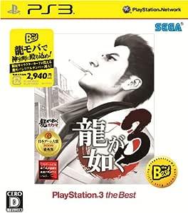 龍が如く3 PlayStation 3 the Best