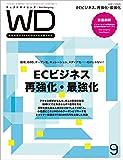 Web Designing 2015年 09月号