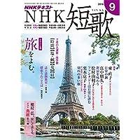NHK 短歌 2018年 9月号 [雑誌] (NHKテキスト)