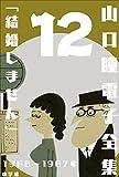 山口瞳 電子全集12 1966?1967年『結婚しません』