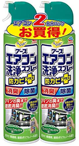らくハピ アースエアコン洗浄スプレー 防カビプラス フレッシュフォレストの香り [420mLx2本]