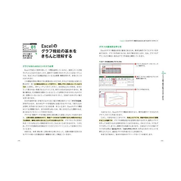 Excel 最強の教科書[完全版]――すぐに...の紹介画像24