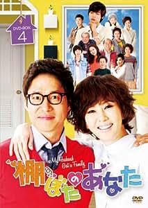 棚ぼたのあなた DVD-BOX 4