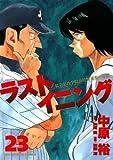 ラストイニング(23) (ビッグコミックス)