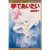 夢であいたい / 塩森 恵子 のシリーズ情報を見る
