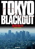 TOKYO BLACKOUT (創元推理文庫)