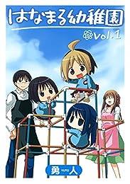 はなまる幼稚園 1巻 (デジタル版ヤングガンガンコミックス)