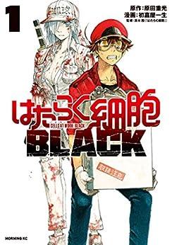 [原田重光, 初嘉屋一生]のはたらく細胞BLACK(1) (モーニングコミックス)