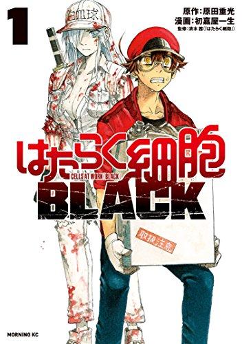 [初嘉屋一生x原田重光] はたらく細胞BLACK 第01巻