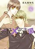 天使密造EX 4 (B's-LOVEY COMICS)
