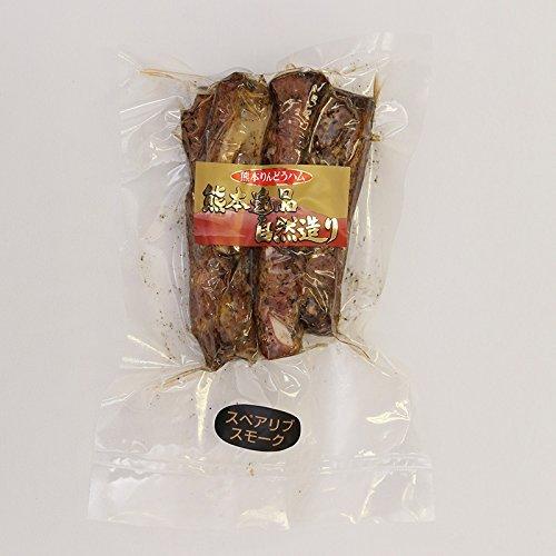 サクラスフーズ スペアリブ スモーク 300g 【冷凍配送】 九州産 豚肉 使用 熊本りんどうハム (3パック×300g)