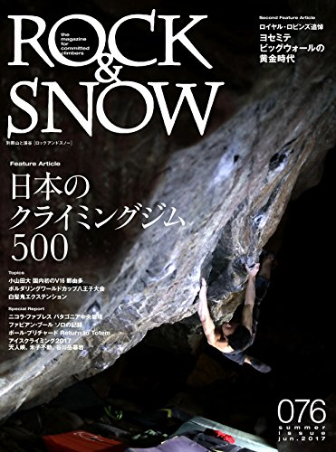 ROCK&SNOW 076 夏号 日本のクライミングジム500、ヨセミテ ビッグウォールの黄金時代、ロイヤルロビンズ追悼、小山田大 国内初のV16 (別冊 山と溪谷)