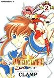 ANGELIC LAYER(2) (角川コミックス・エース)