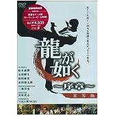 龍が如く~序章~ [DVD]