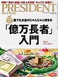 PRESIDENT (プレジデント) 2017年8/14号(「億万長者」入門)