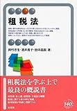 租税法 (有斐閣アルマ Specialized)