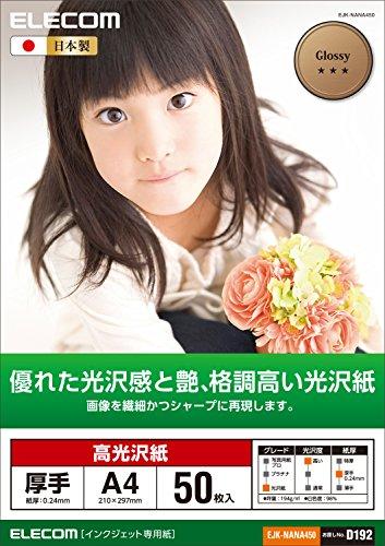 優れた光沢感と艶、格調高い光沢紙 EJK-NANA450 [A4 50枚]