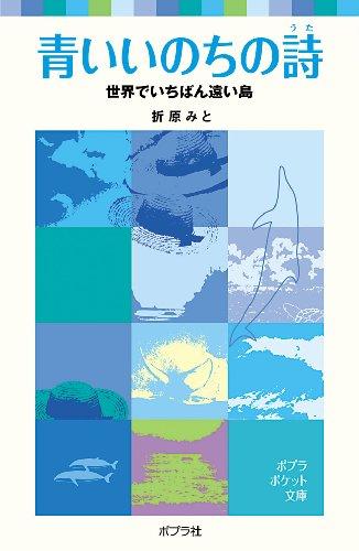 青いいのちの詩―世界でいちばん遠い島 (ポプラポケット文庫 (052-1))の詳細を見る