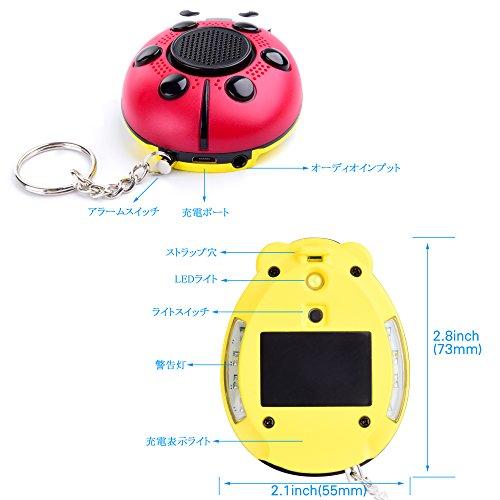 防犯ブザー スピーカー付き iDaye アラーム 130dB 女性/高齢者/子供対応 USB充電式(300mahリチウム電池) ビートル形 3.5mmのオーディオケーブル付き MicroUSBケーブル付き
