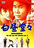 白昼堂々[DVD]