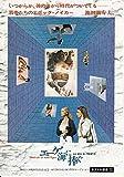 ●邦画チラシ 【エーゲ海に捧ぐ 】池田万寿夫 1979年作品 コレクター品良品(houti 1631)