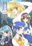 月姫 2 (ラポートコミックス)