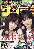 週刊少年サンデー 2019年 8/21・28 合併号 [雑誌]