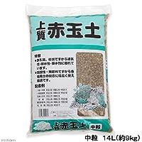 瀬戸ヶ原花苑 上質赤玉土 中粒 14L(約9kg) 単用土 土