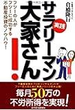 実戦 サラリーマン大家さん! (QP books)