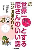 続 世界一ホッとする尼さんの話 74分法話CD付き amazon