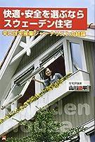 快適・安全を選ぶならスウェーデン住宅―辛口住宅産業ジャーナリストの結論