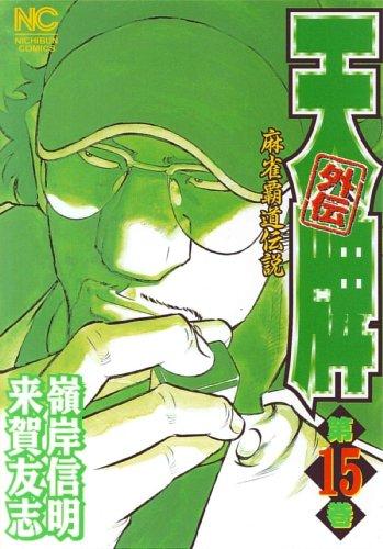 天牌外伝 第15巻—麻雀覇道伝説 (ニチブンコミックス)