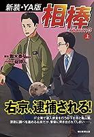 【新装・YA版】相棒season3 上