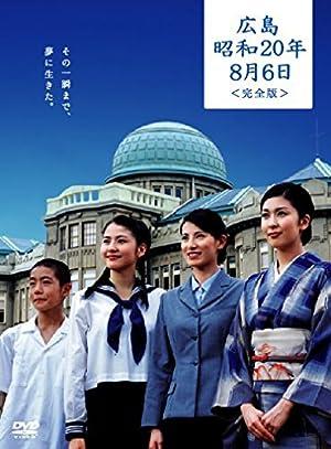 涙そうそう 広島・昭和20年8月6日 完全版 [DVD]