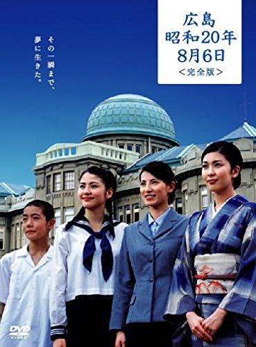 涙そうそう 広島・昭和20年8月6日 完全版 [DVD]の詳細を見る