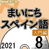 NHK まいにちスペイン語 入門編 2021年8月号