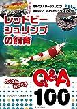 レッドビーシュリンプの飼育 Q&A100 (アクアライフの本)