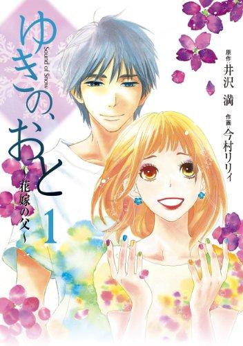 ゆきの、おと〜花嫁の父〜1 (フェアベルコミックス フレイヤ)の詳細を見る