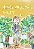 すみれファンファーレ(6) (IKKI COMIX)