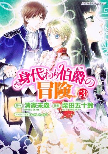 身代わり伯爵の冒険 第3巻 (あすかコミックスDX)の詳細を見る