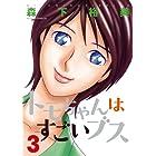 トモちゃんはすごいブス(3) (アクションコミックス)