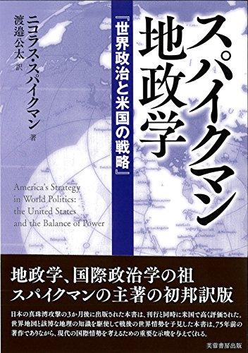 スパイクマン地政学 『世界政治と米国の戦略』