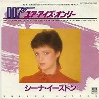 007~ユア・アイズ・オンリー [EPレコード 7inch]