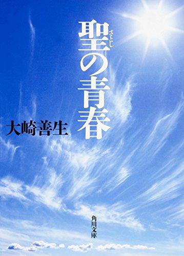 聖の青春 (角川文庫)の詳細を見る