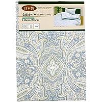 メリーナイト 日本製 綿100% ガーゼ 毛布カバー 「リュクス」 シングル サックス 5842-66-76