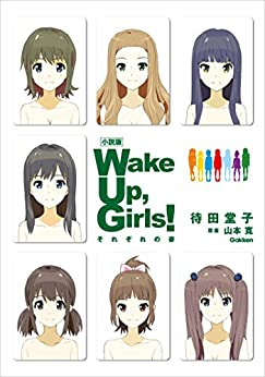 [待田堂子]の小説版 Wake Up, Girls! それぞれの姿