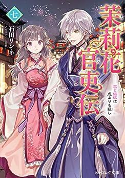 [石田リンネ] 茉莉花官吏伝 第01-07巻