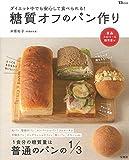 糖質オフのパン作り (TJMOOK)