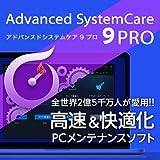 Advanced SystemCare 9 PRO [ダウンロード]